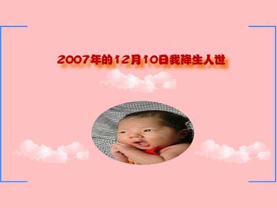 邸子翔1 幻灯片制作软件