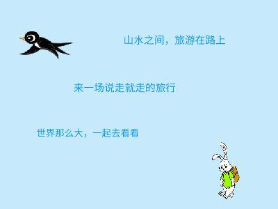 山竹映月 幻燈片制作軟件