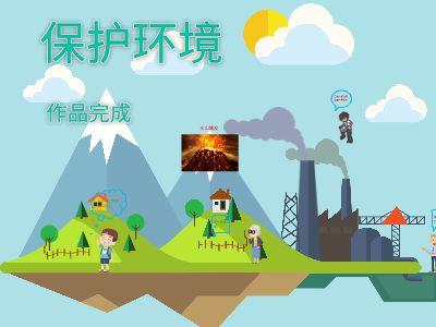 保护环境 幻灯片制作软件