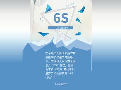 """望谟县人民医院ICU""""6S""""行动"""