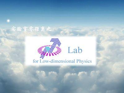 实验室风采展