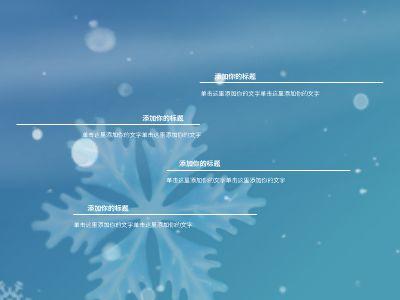 雪花_PPT制作软件,ppt怎么制作