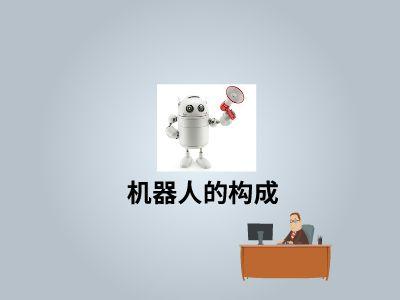 机器人的构成 幻灯片制作软件