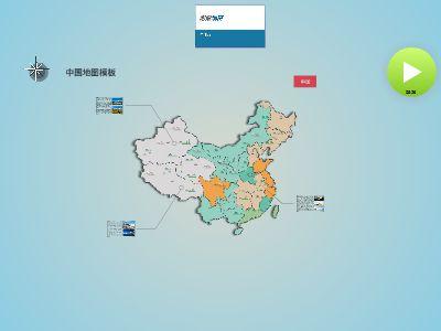 中国地图 幻灯片制作软件