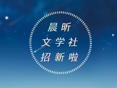 晨昕文学社招新视频