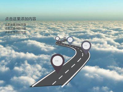 道路2 幻灯片制作软件