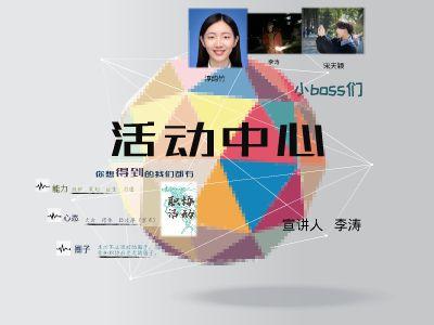 李涛 幻灯片制作软件