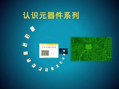 认识印刷线路板 幻灯片制作软件