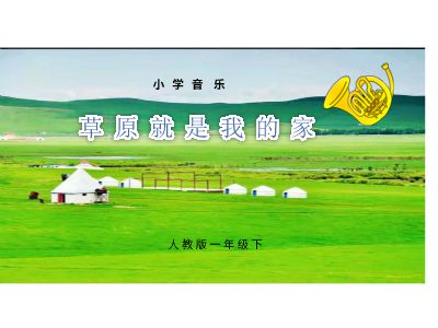 草原就是我的家 幻燈片制作軟件