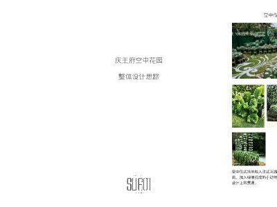 慶王府空中花園設計思路 幻燈片制作軟件