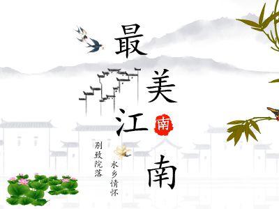 江南水乡 幻灯片制作软件