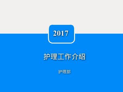 2017年工作介绍简单版 幻灯片制作软件