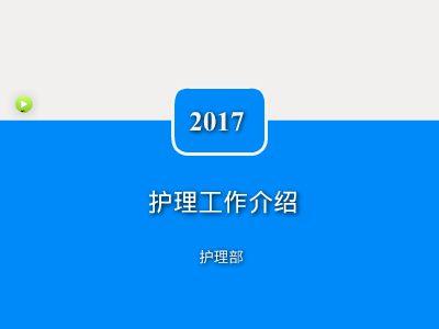 2017年工作介绍简单版