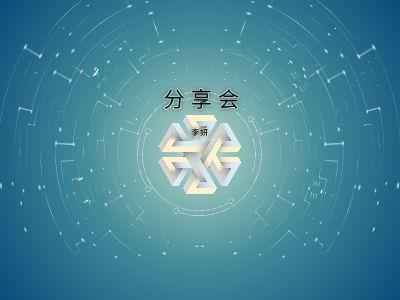 12.13 幻灯片制作软件