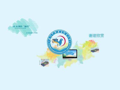 水滴的旅行 幻燈片制作軟件