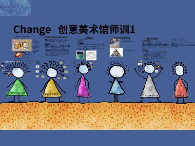 change 创意美术馆师训PPT