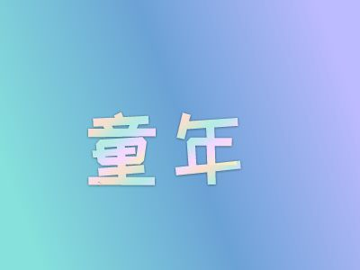 AppleQ 广告 幻灯片制作软件