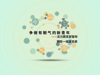 南京医科大学公共卫生学院预防专业大一年级一班班团支部答辩 幻灯片制作软件
