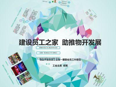 工会第一届委员会工作报告7.17 幻灯片制作软件