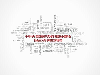 中共中央   国务院关于支持深圳建设中国特色社会主义先行