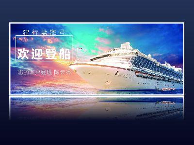 建行蓝海号船票 幻灯片制作软件