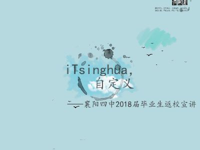 清华大学情系母校 幻灯片制作软件