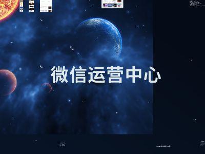 四川大学科幻协会微信运营中心 幻灯片制作软件