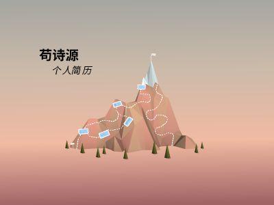 苟诗源 个人简历 幻灯片制作软件