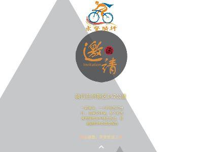 骑行新区 幻灯片制作软件