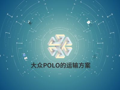 大众POLO 幻灯片制作软件