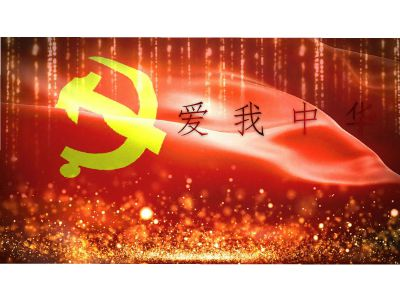 爱我中华 幻灯片制作软件