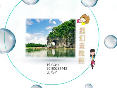 我们去桂林 幻灯片制作软件