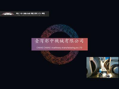 彰中机械 幻灯片制作软件