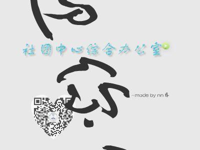 综办介绍萌新 幻灯片制作软件