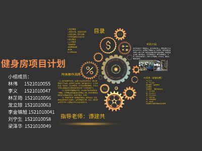 景泰来健身俱乐部 幻灯片制作软件