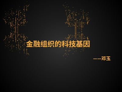 金融组织的科技基因  最终版 幻灯片制作软件