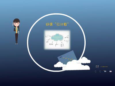 云 PPT制作软件