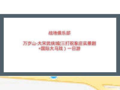大宋武侠城 幻灯片制作软件