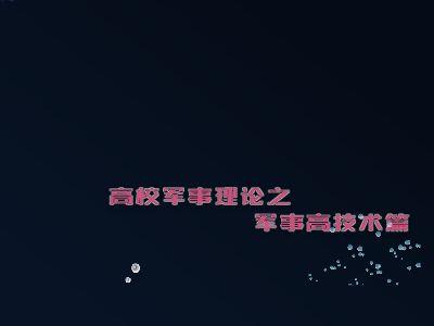 focusky示例:高技术 幻灯片制作软件