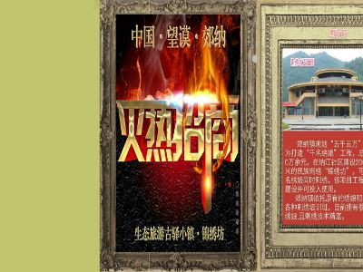 锦绣坊手机宣传 幻灯片制作软件