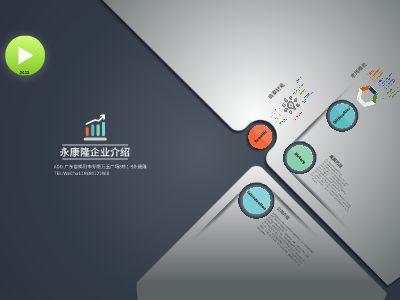 永康隆企业介绍l-5-12 幻灯片制作软件
