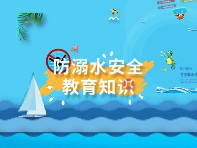 防溺水安全教育知识(2)-fix