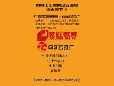 觉匠教育·G3云推广 幻灯片制作软件