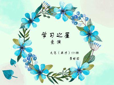 文艺清新Focusky 幻灯片制作软件