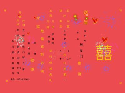xiaoxixi68(罗清)原创亲友请柬囍贴