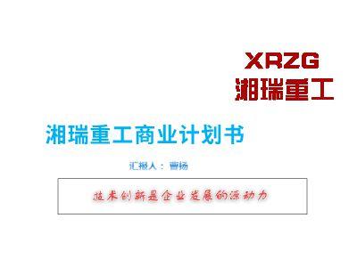 湘瑞重工商业计划书2.3 幻灯片制作软件