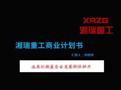 xrzg(f) 幻灯片制作软件