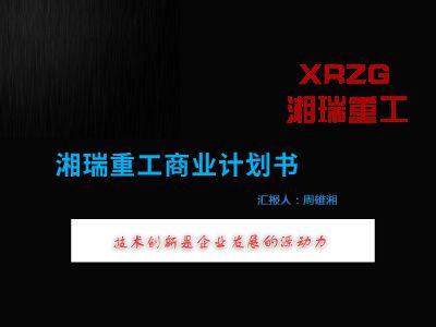 湘瑞重工 幻灯片制作软件