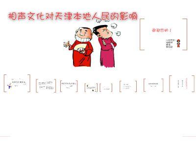 相声文化对天津本地人民的影响