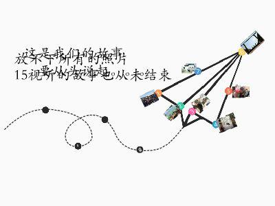 致15视听 幻灯片制作软件